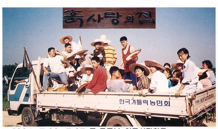 중고등부 여름산간학교 농촌(충북음성 최성미마을 흙사라의 집, 농촌현장체험).jpg