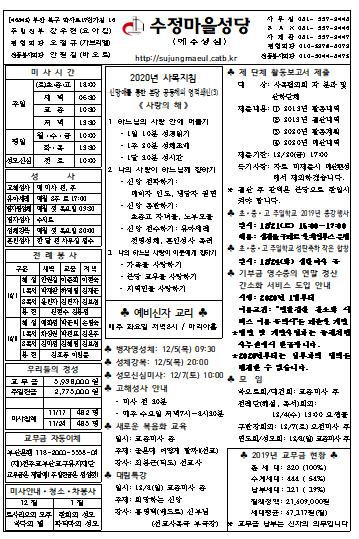 수정마을20191201.png