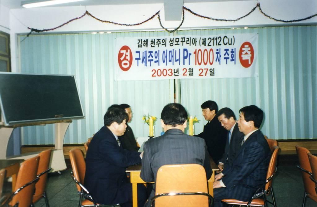 20030227김해성당구세주의어머니Pr1000차.jpg