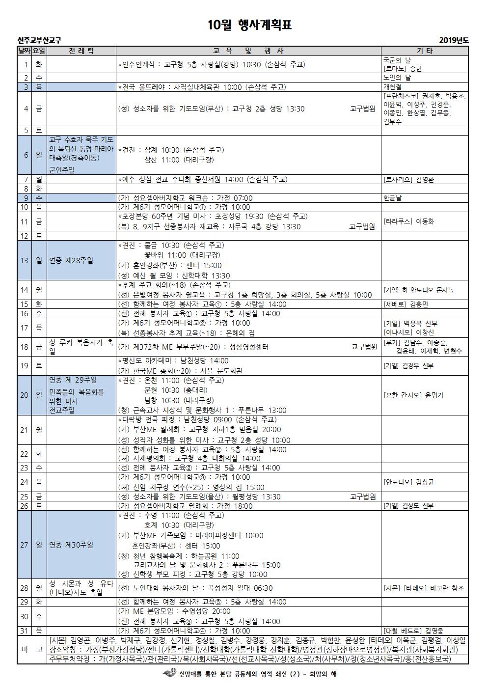 201910교구일정001.png