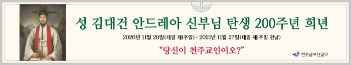 '성 김대건 안드레아 신부님 탄생 200주년 희년' 현수막_가로5mm.jpg