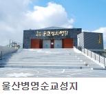 병영순교성지.png