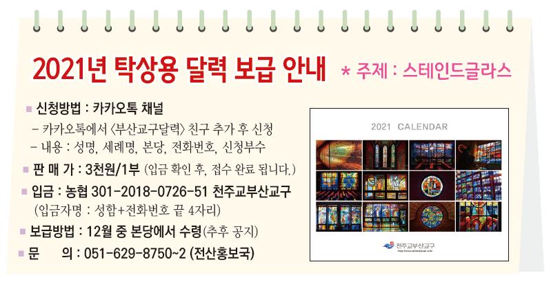 2021달력신청배너.png