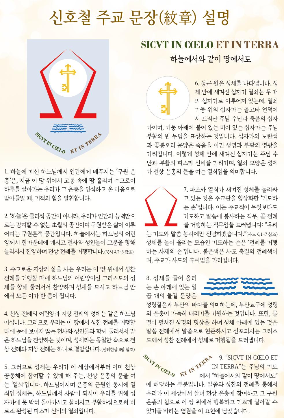 신호철주교님-문장해설.png