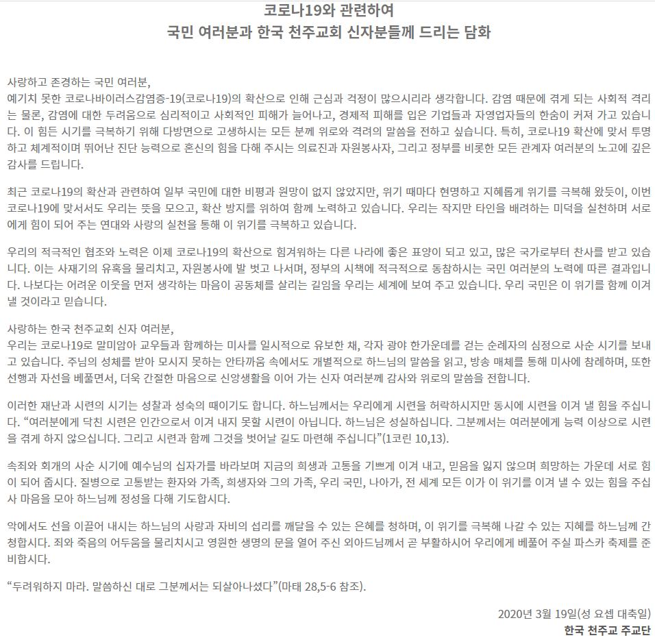 0319주교단 담화문.png