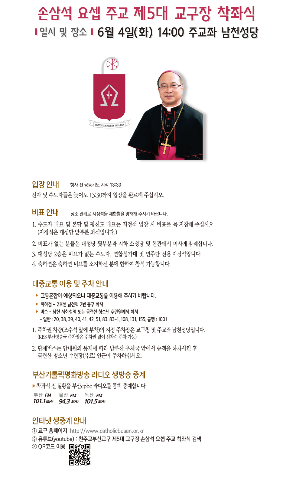 bishop_chakja_info.png