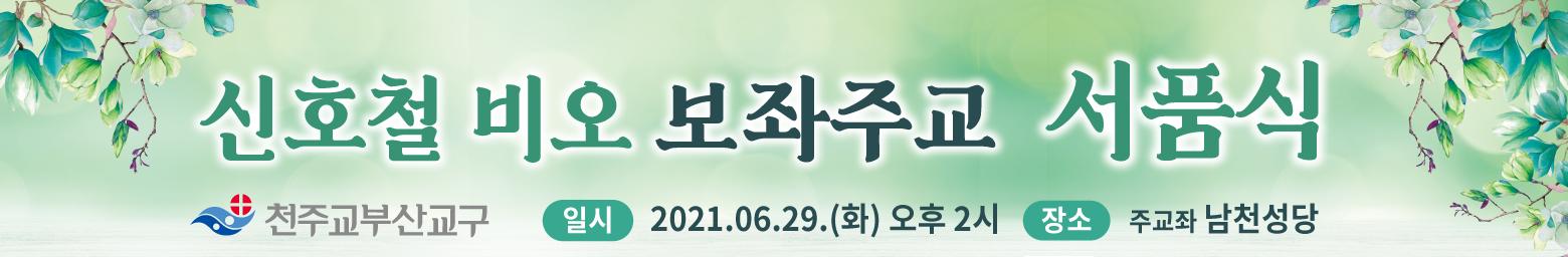 2021신호철보좌주교서품식현수막(초안)-교구청.png