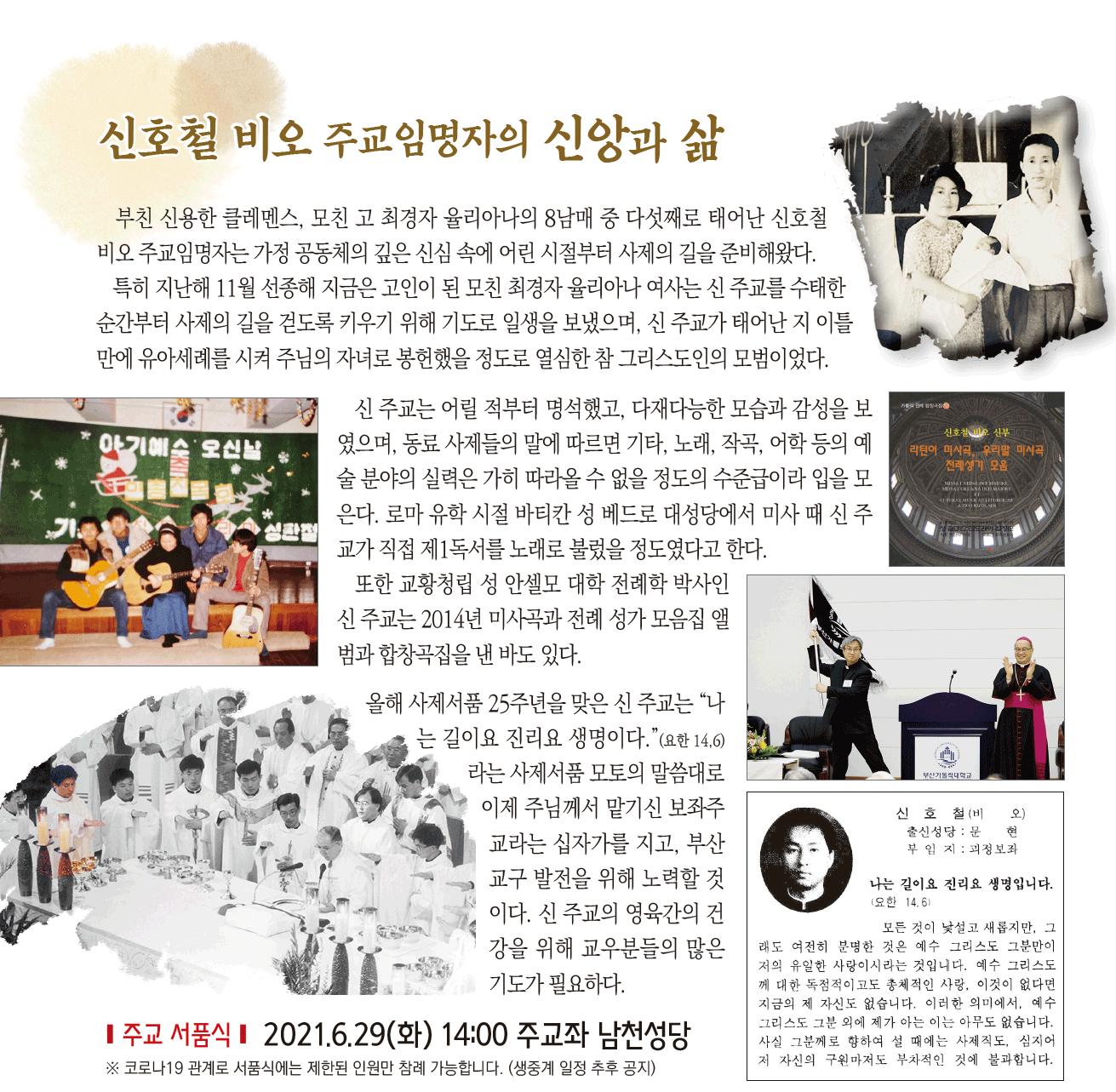 신호철주교님-신앙과삶_가톨릭부산.png