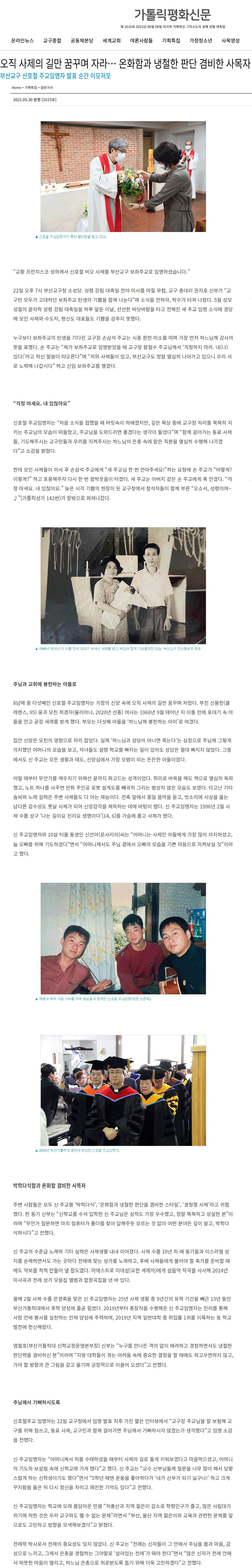 신호철주교님-신앙과삶_가톨릭평화신문.png