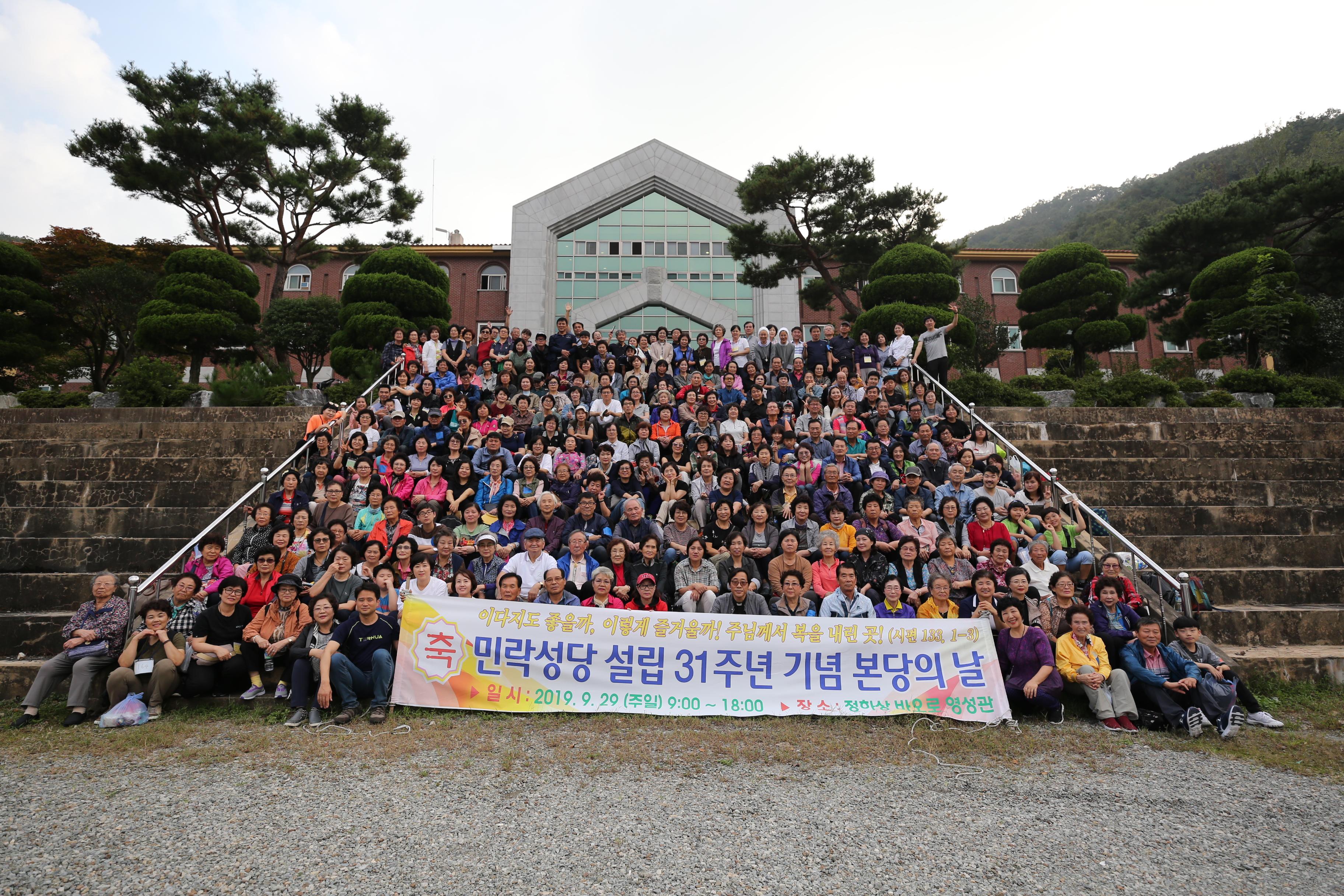 20190929민락성당본당의날행사005.JPG