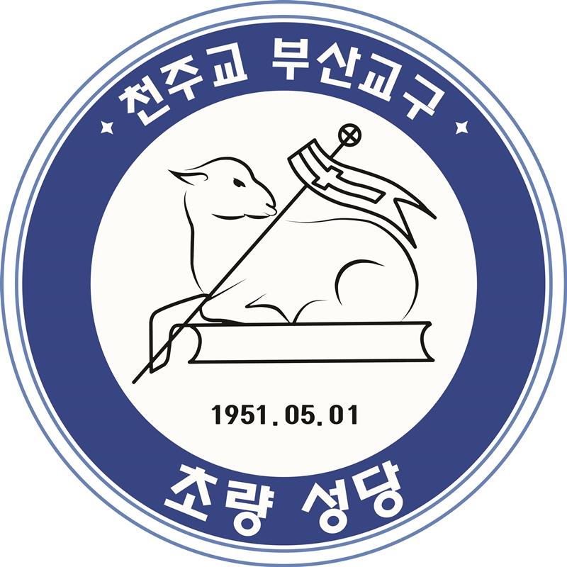 초량 성당 로고 20210511-3800.jpg
