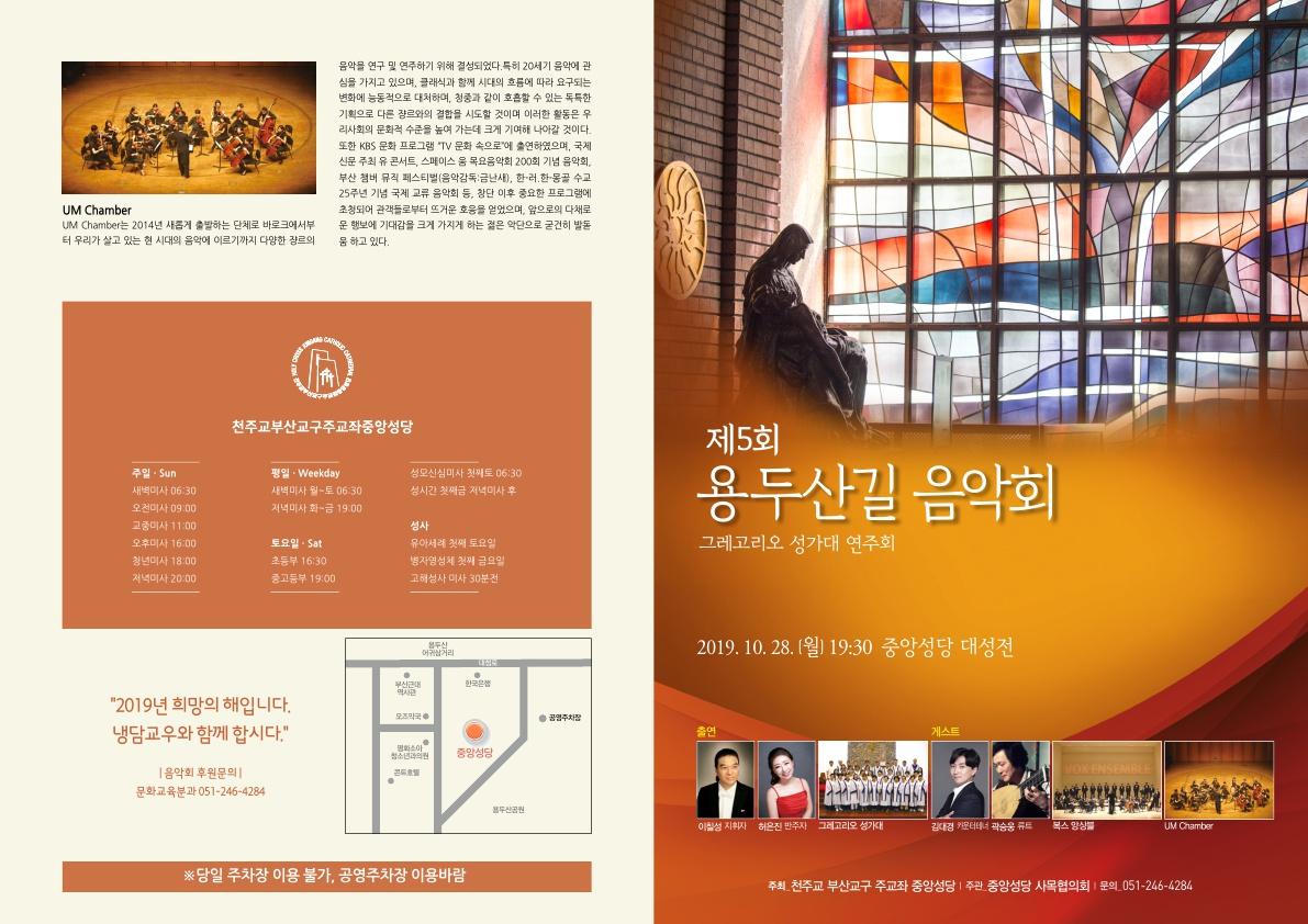 용두산길응악회-1.jpg