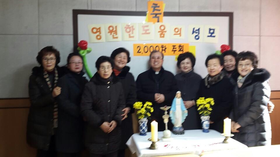 20190102온천성당영원한도움의성모2000차주회002.jpg