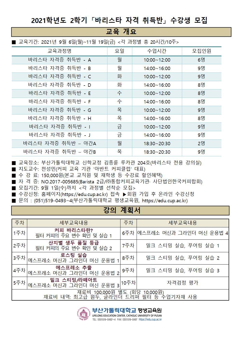 붙임1. 교육과정 홍보물(바리스타 자격취득반)001.jpg