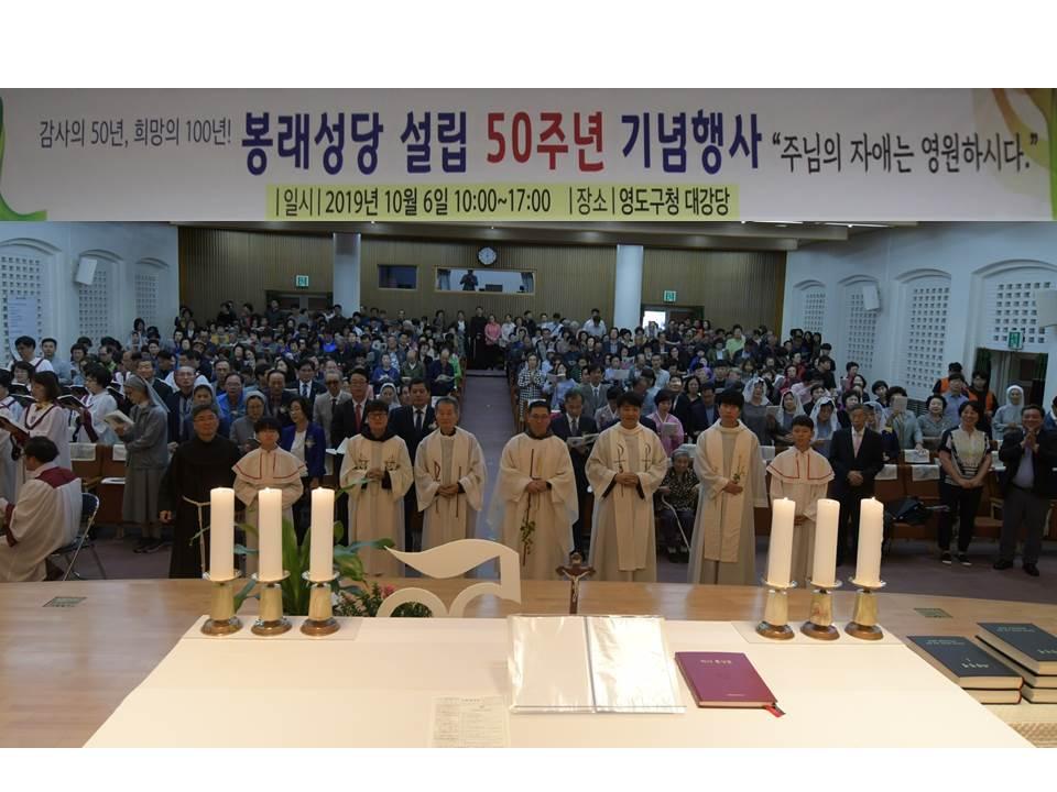 20191006봉래성당본당설립50주년행사001.jpg