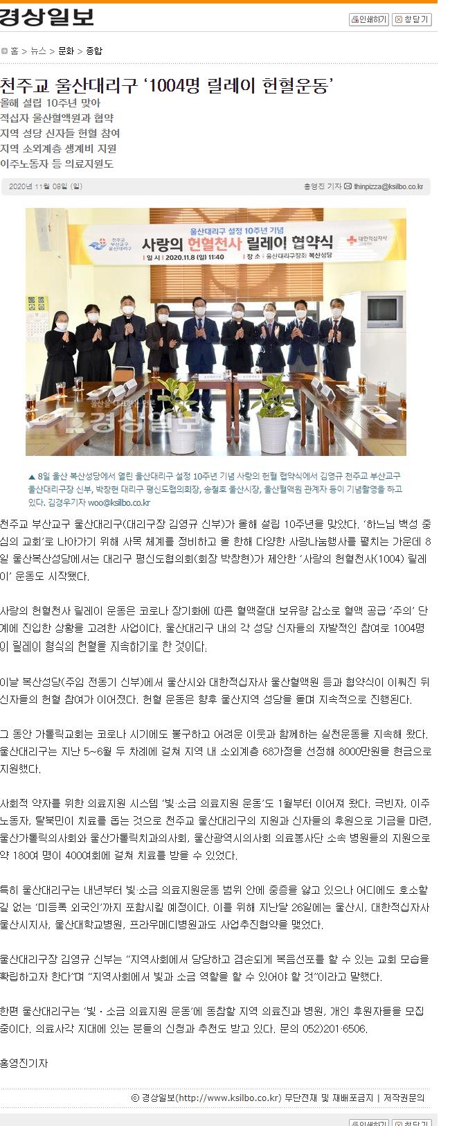 울산대리구 헌혈운동.png