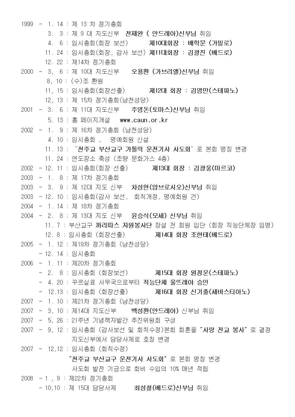 사도회 연혁002.png
