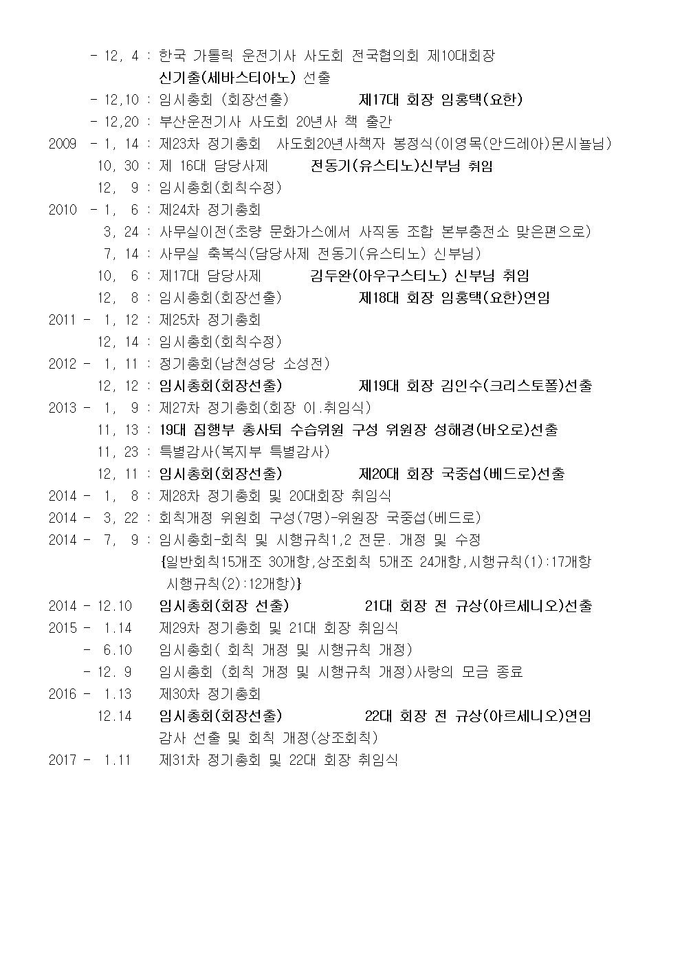 사도회 연혁003.png