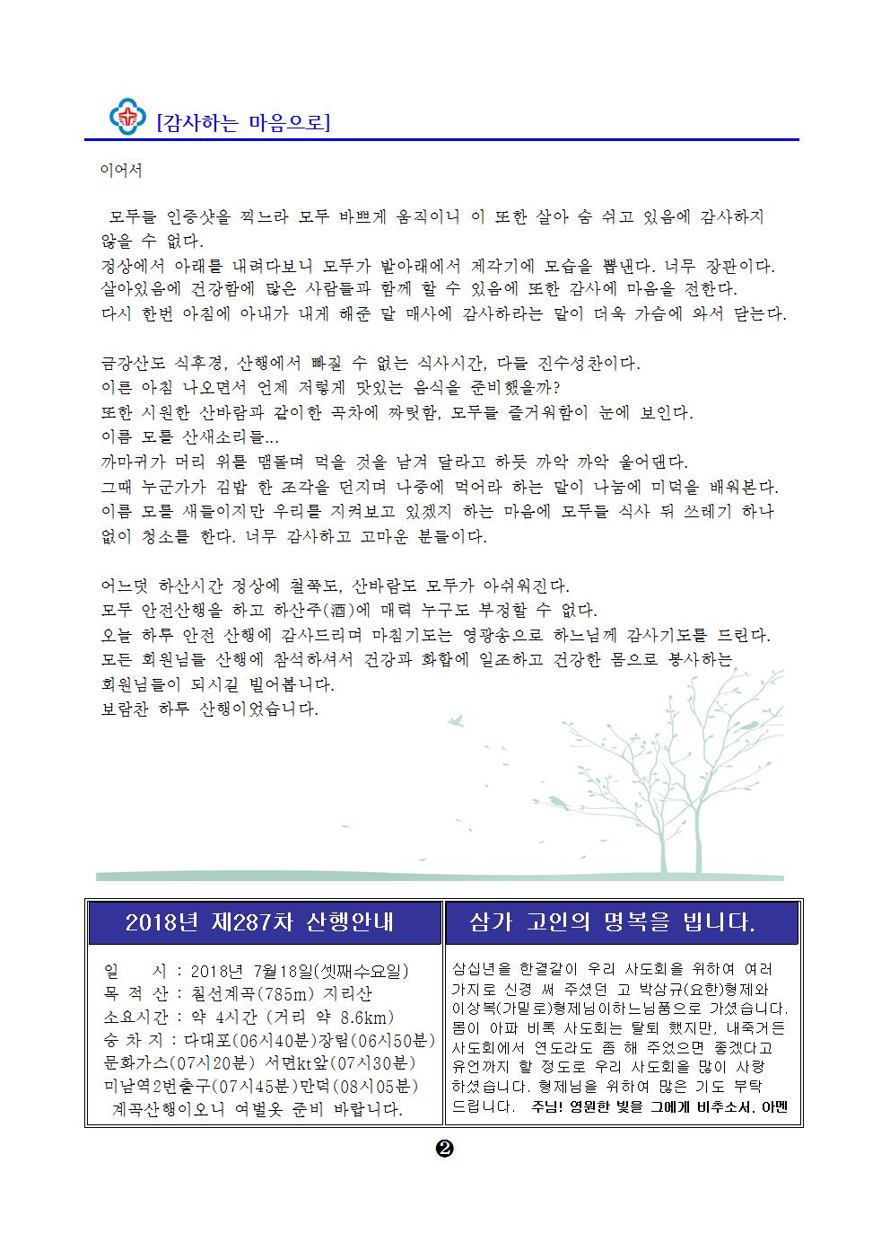 2018년7월회보002.png