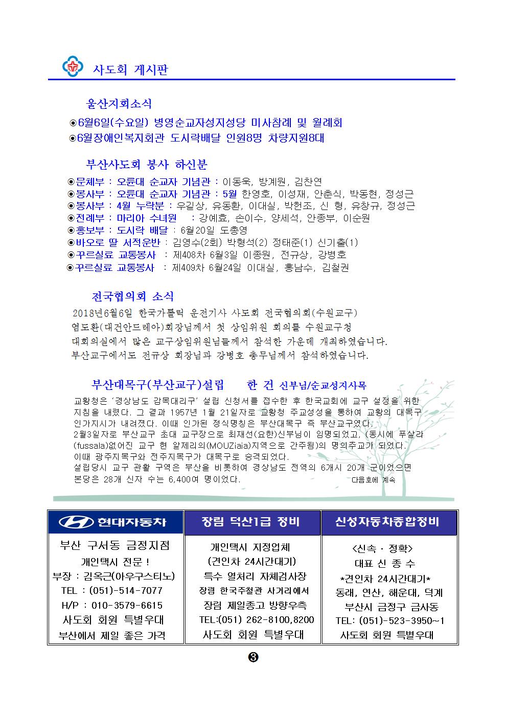 2018년7월회보003.png