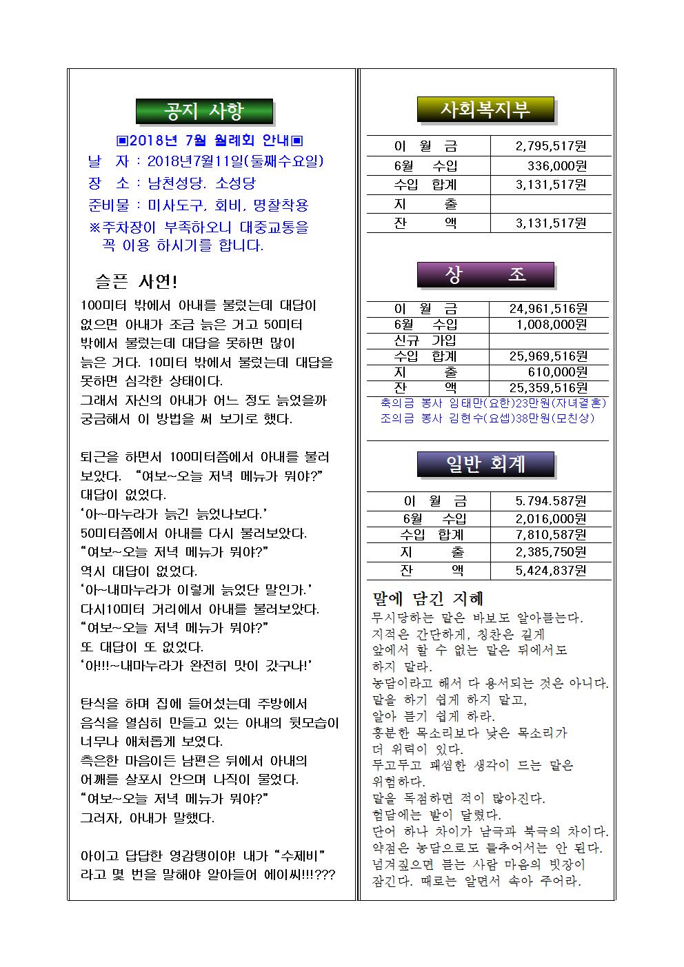 2018년7월회보004.png