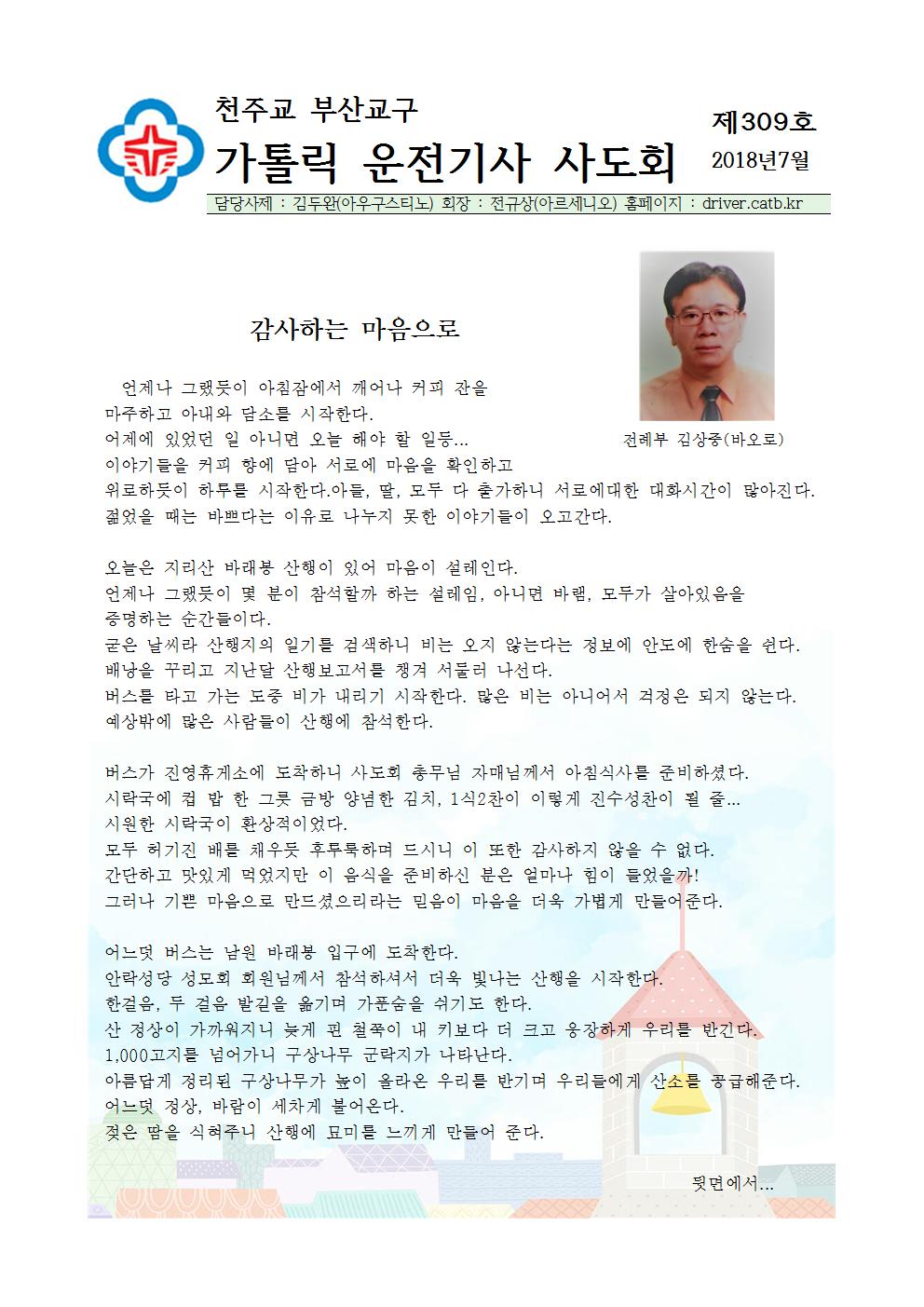 2018년7월회보001.png