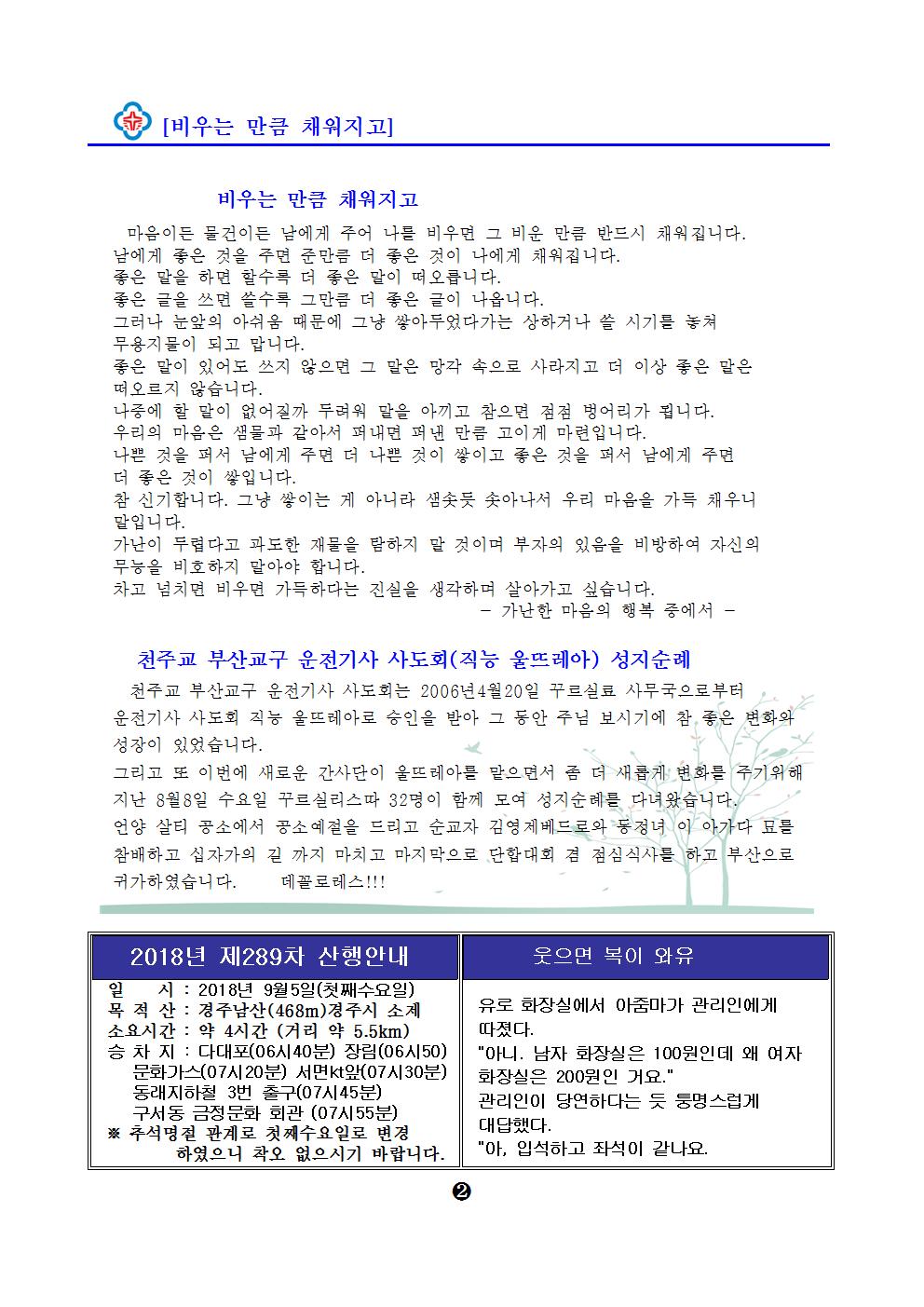 2018년9월회보 -002.png
