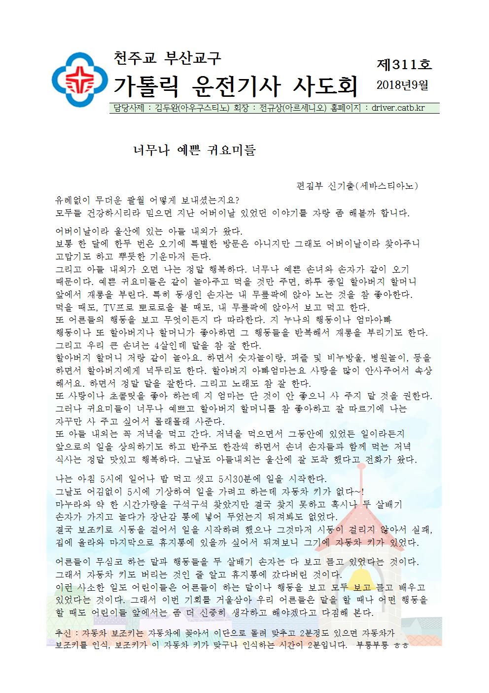 2018년9월회보 -001.png