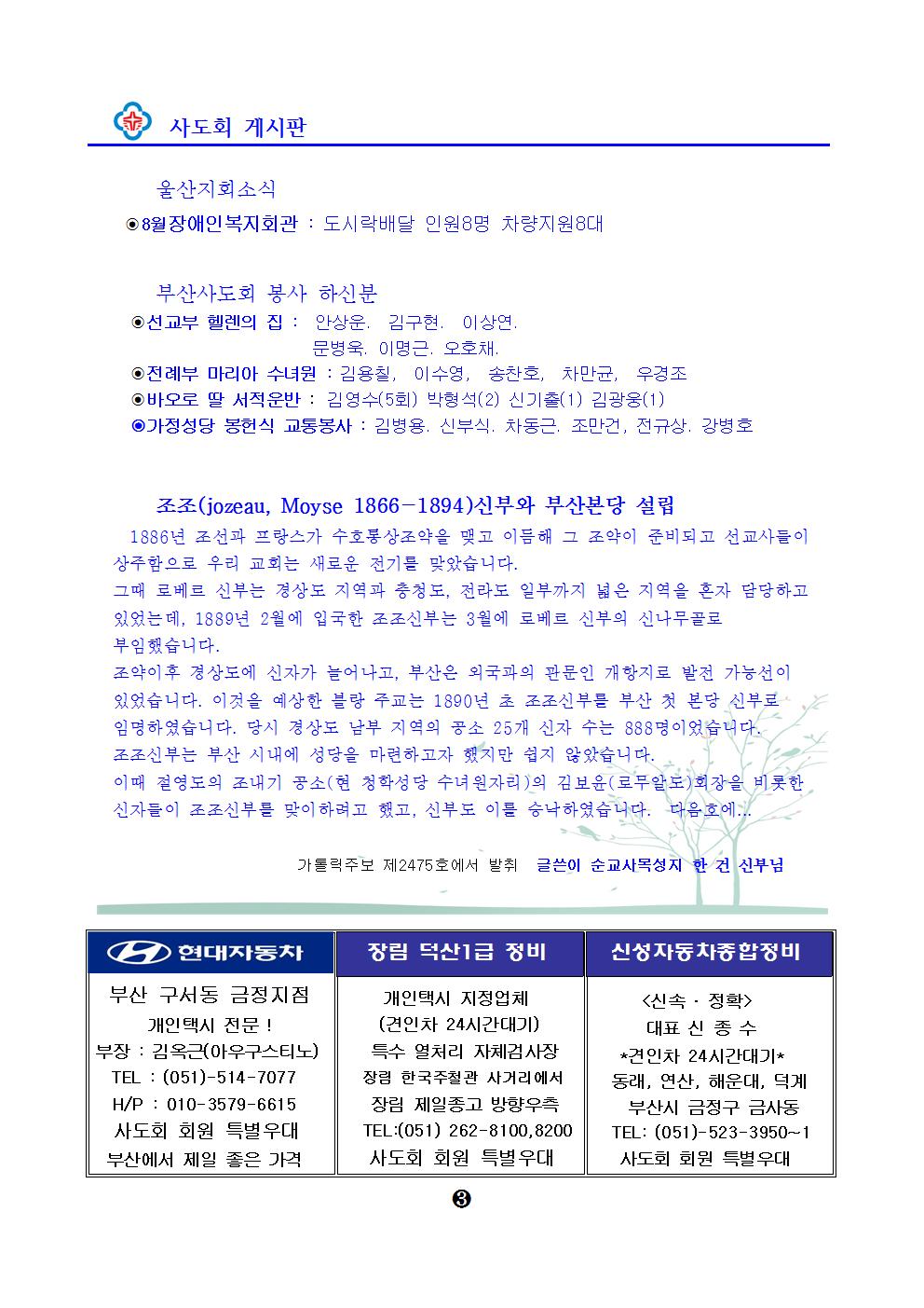 2018년9월회보 -003.png