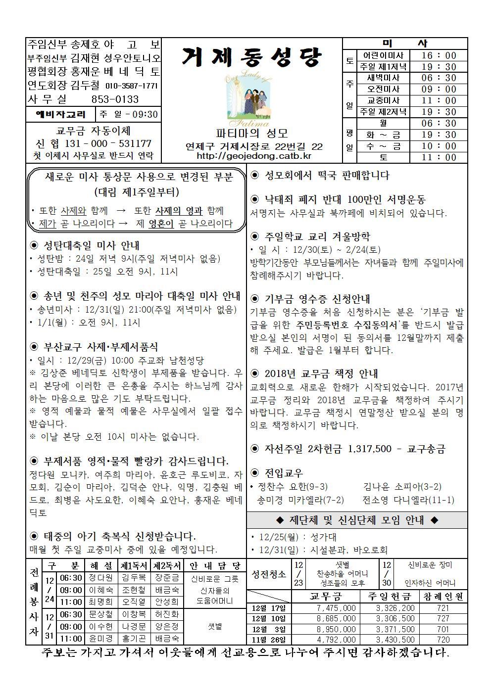거제동20171224주보001.jpg