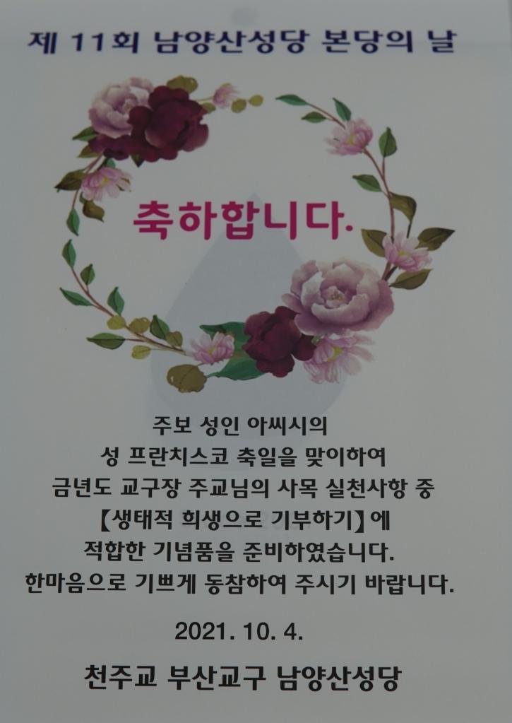 20211003남양산성당11주년본당의날004.JPG