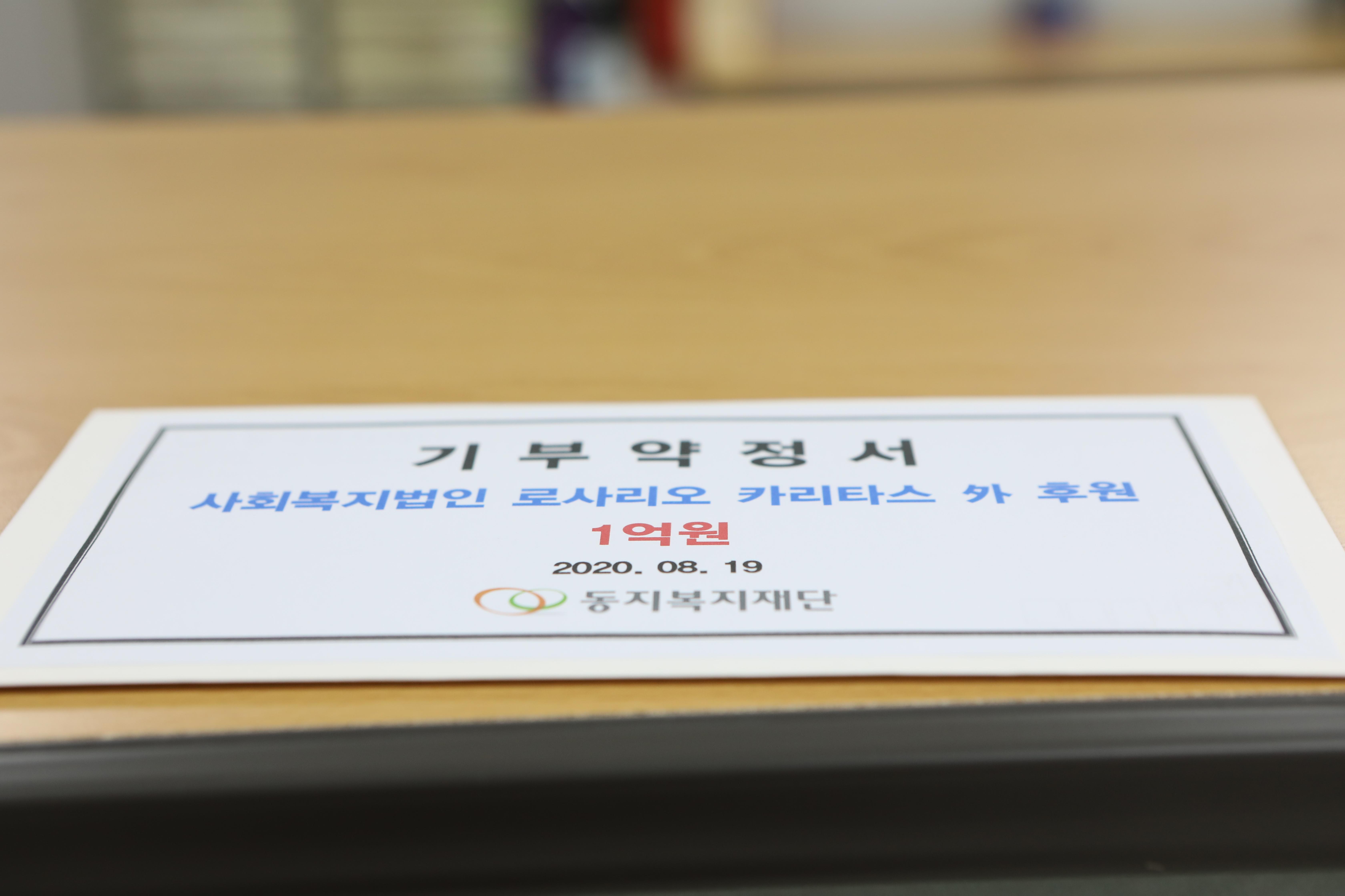 20200819동지복지재단사회복지기금전달006.JPG