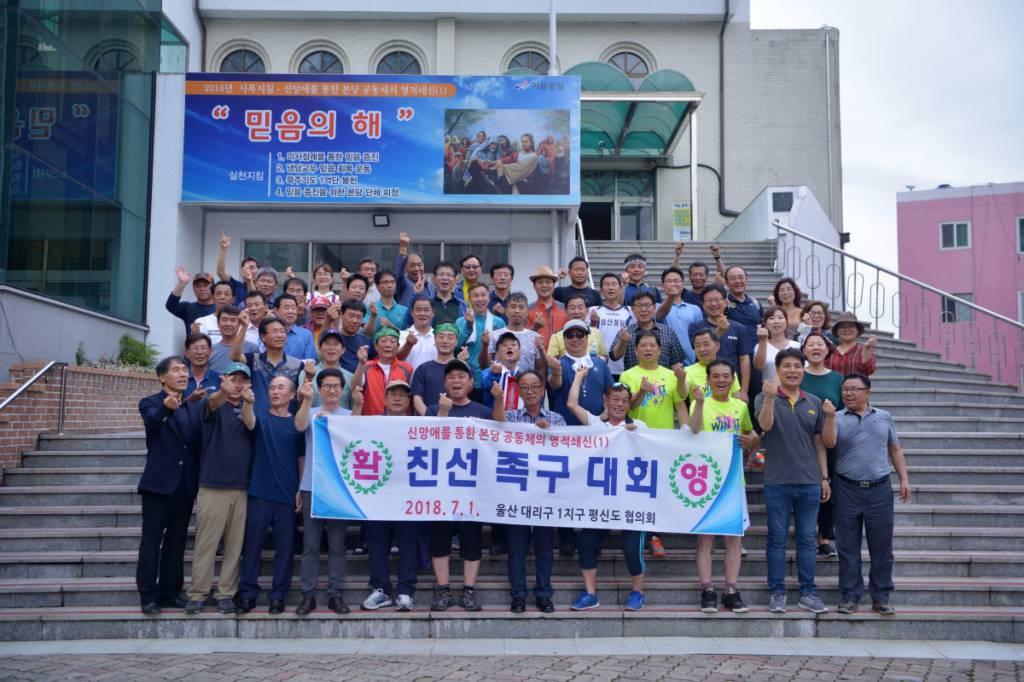 20180701울산대리구1지구평신도협의회친선족구대회008.JPG