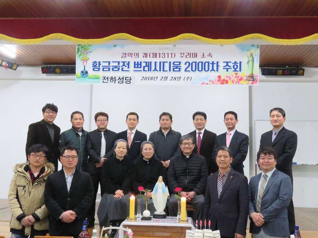 20180228전하성당황금궁전Pr2000차주회001.JPG