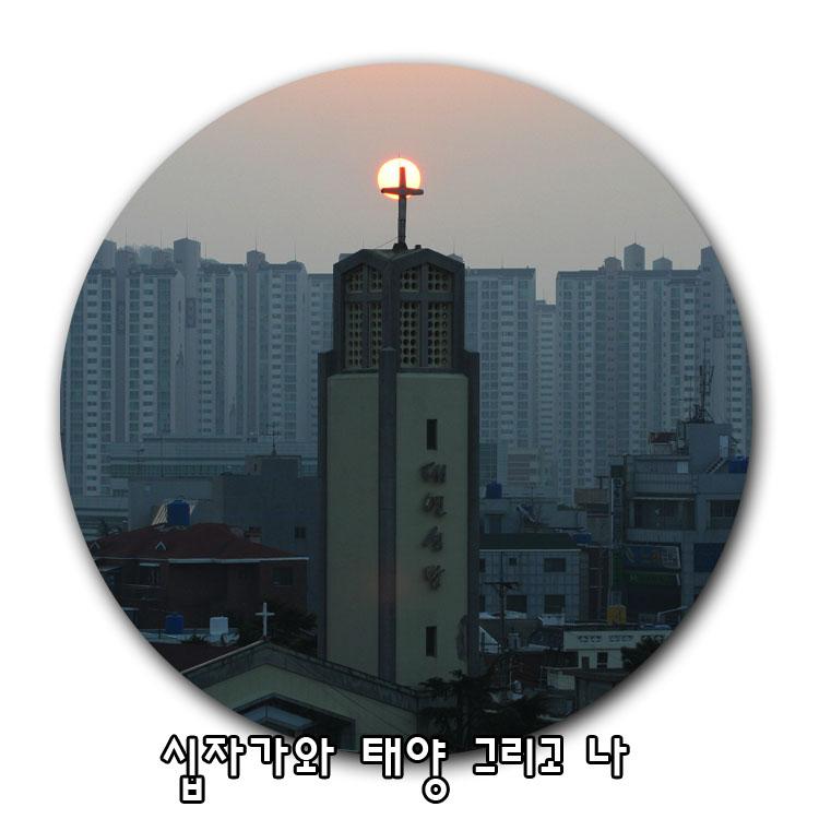 십자가와 태양 새로제작.jpg