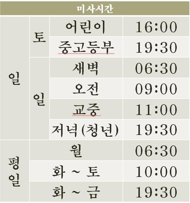 미사시간201707.jpg
