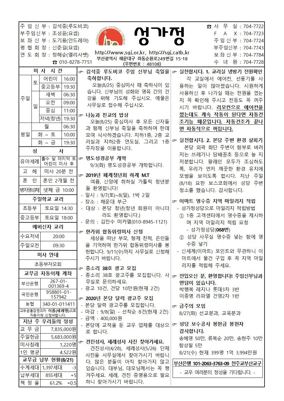 20190825주보공지001.jpg