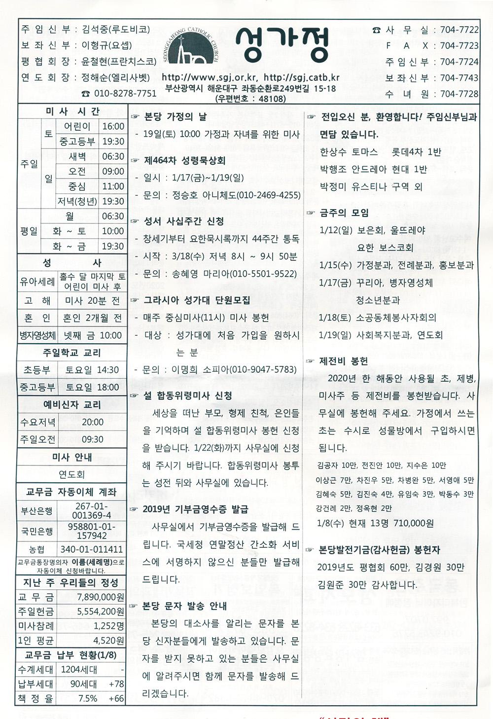 성가정주보2020년1월12일.jpg