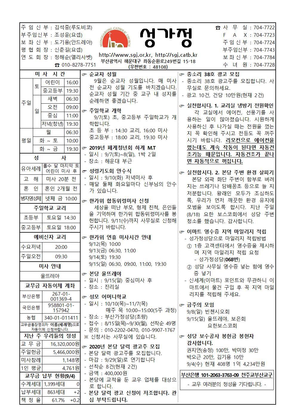 20190908주보001.jpg