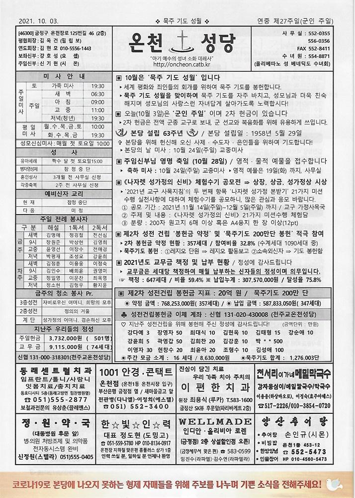 2021-10-03[연중제27주일(군인주일)]s.jpg
