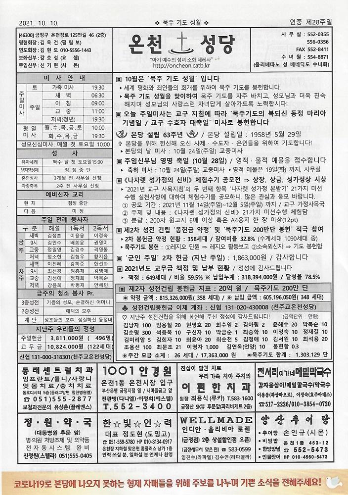 2021-10-10[교구수호자 묵주기도의 복되신 동정마리아대축일]s.jpg