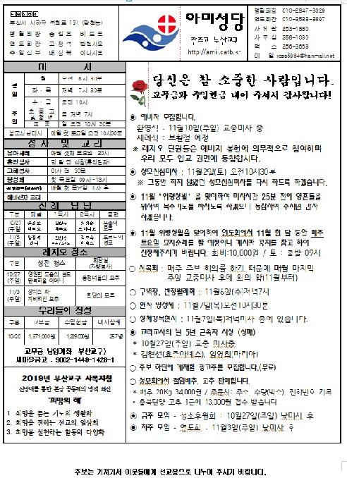 아미성당주보(2019년10월27일).jpg