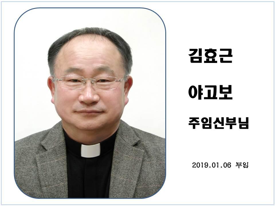 김효근 야고보신부님2019 1.6.jpg