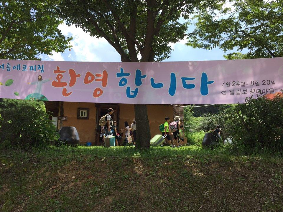 2017 여름신앙학교 복산성당1503455537376s.jpg