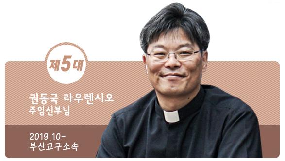 5 권동국 신부님.jpg