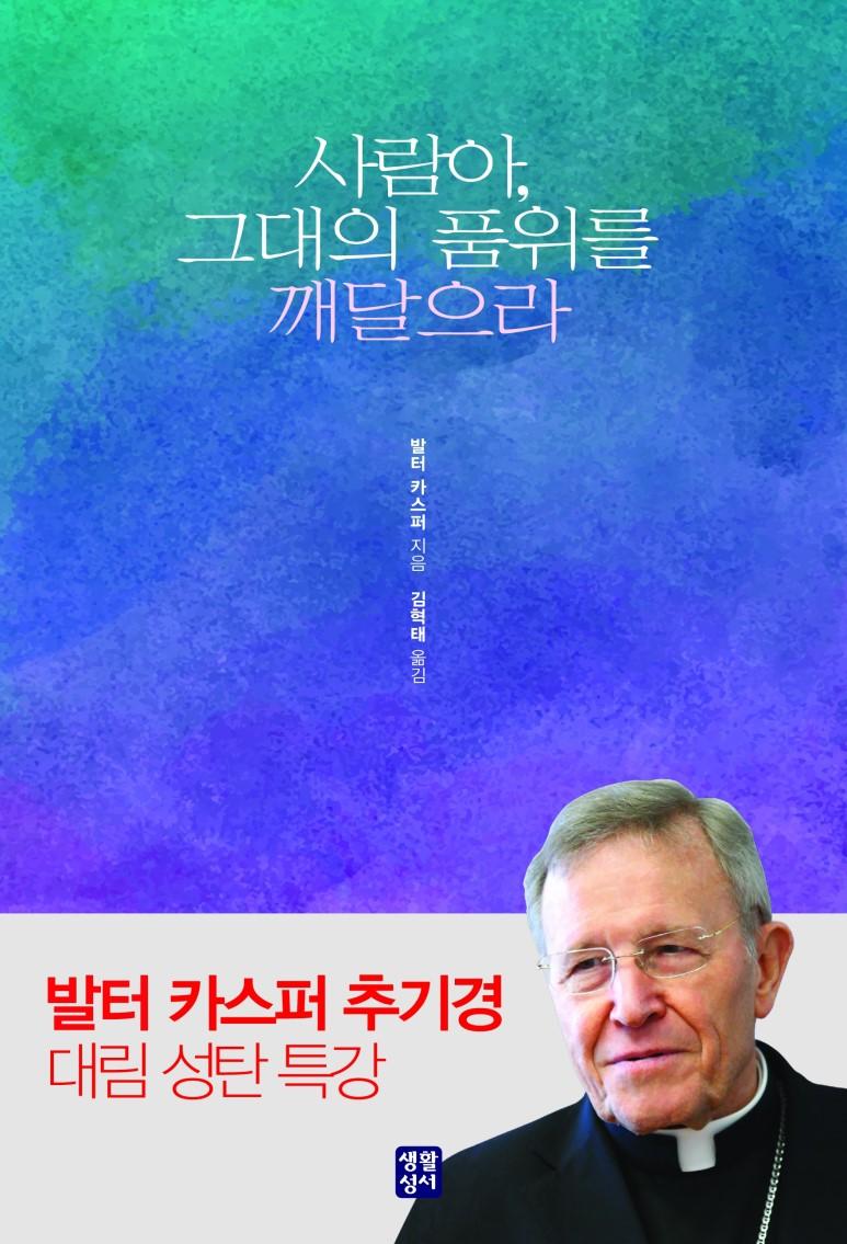 사람아,_그대의_품위를_깨달으라_앞표지.jpg
