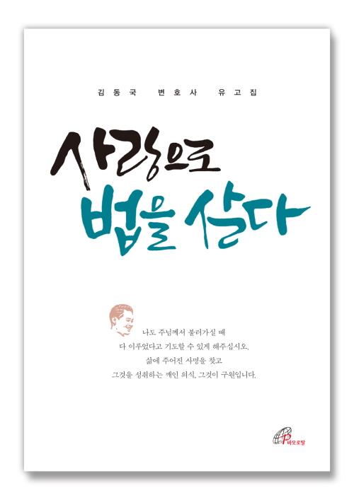 김동국_앞면trn.jpg