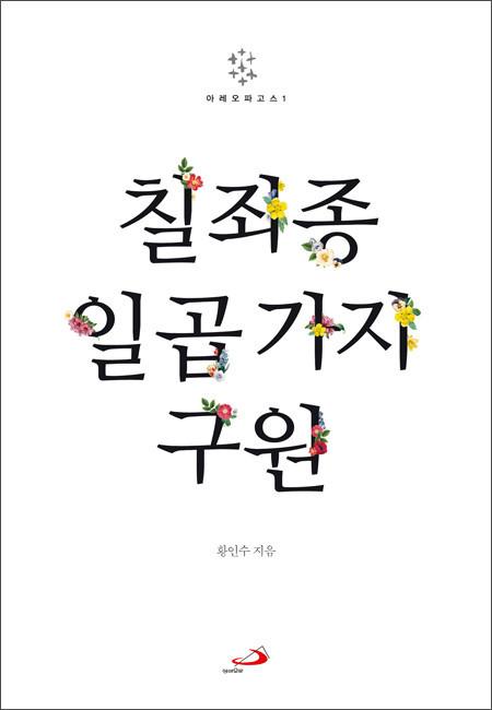 책표지_칠죄종일곱가지구원.jpg