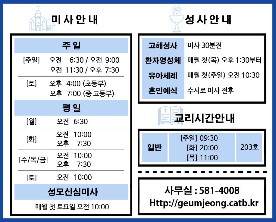 금정미사시간안내202003.jpg