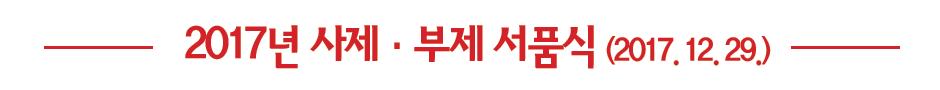 2017 사제부제서품식 타이틀.png